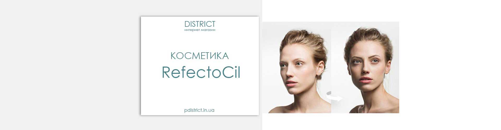 Косметика RefectoCil